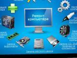 Компьютерная помощь, ремонт и обслуживание на дому